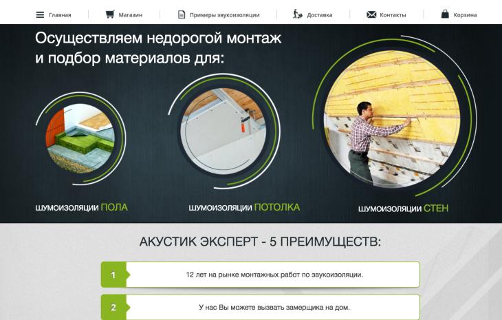 Федеральный сайт компании Акустик Эксперт www.acoustic-expert.ru